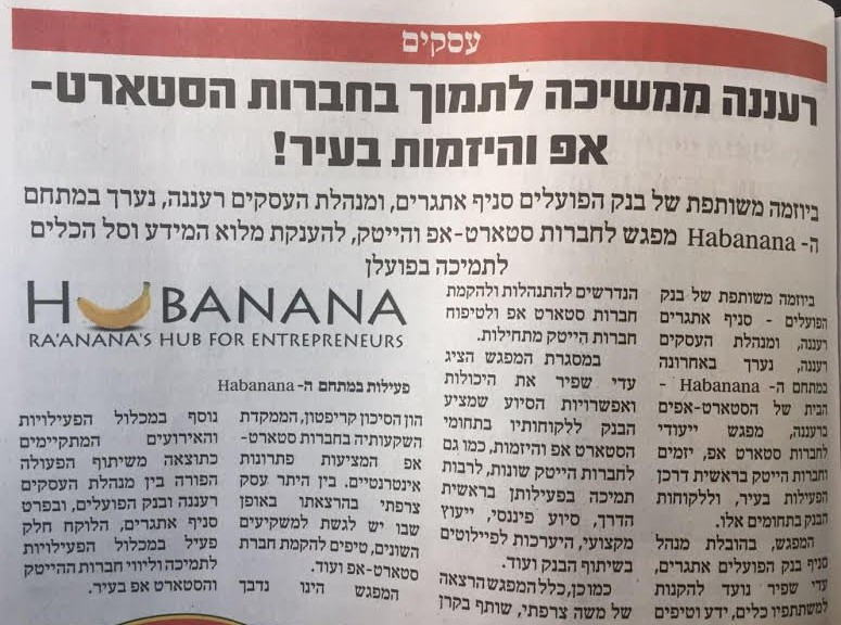 Krypton, Hubanana and Bank Hapoalim Bring in Hanukkah Together