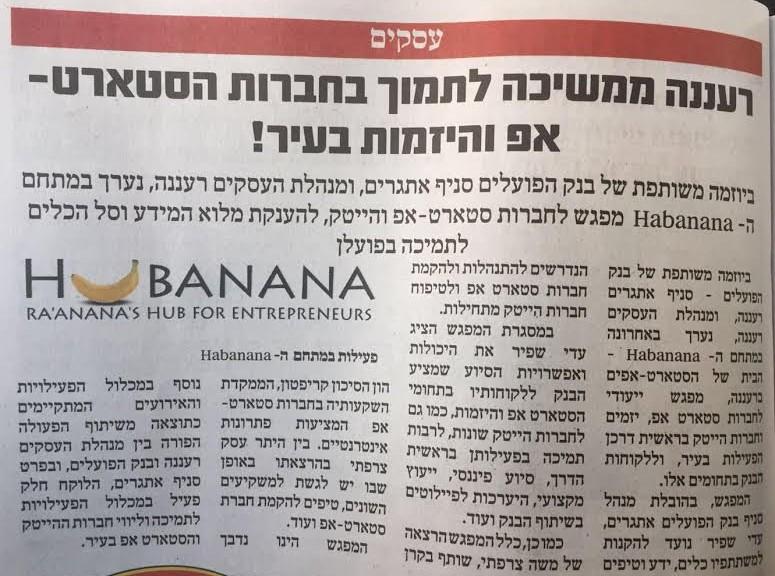 Krypton, Hubanana and Bank Hapoalim Bring in Hanukkah Together